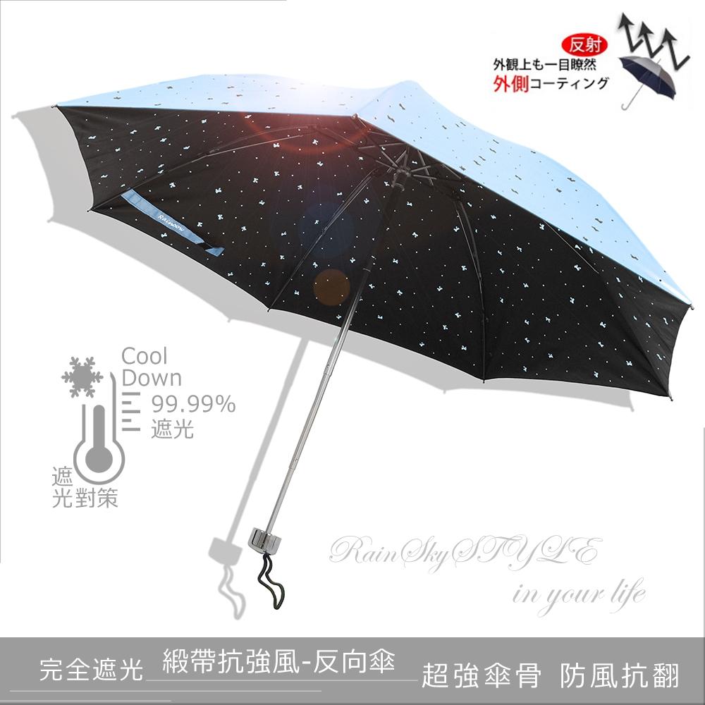 【反向傘-超遮光】緞帶紛飛-超強傘骨傘 / 傘 雨傘 抗UV傘 非自動傘 折疊傘 遮陽傘 大傘 洋傘+3