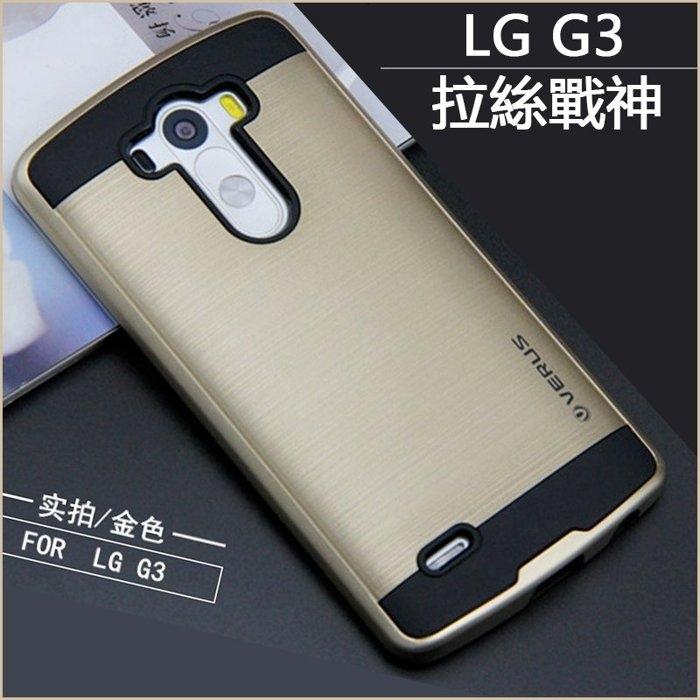 拉絲戰神LG G3手機殼保護套拉絲手機套手機殼LG G3背殼保護殼防摔矽膠套軟殼