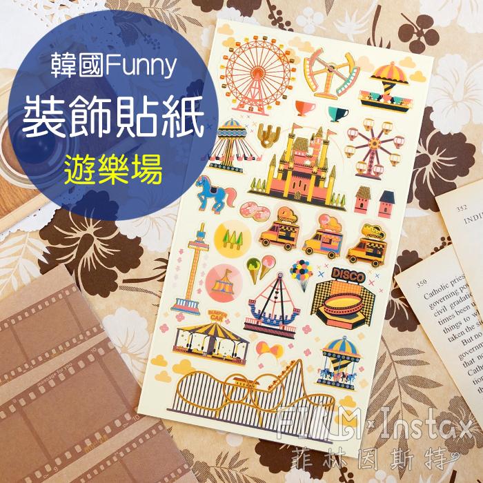 菲林因斯特《 遊樂場 》 韓國進口 Funny 平面 燙金 貼紙 / 遊樂園 摩天輪 城堡 雲霄飛車 海盜船