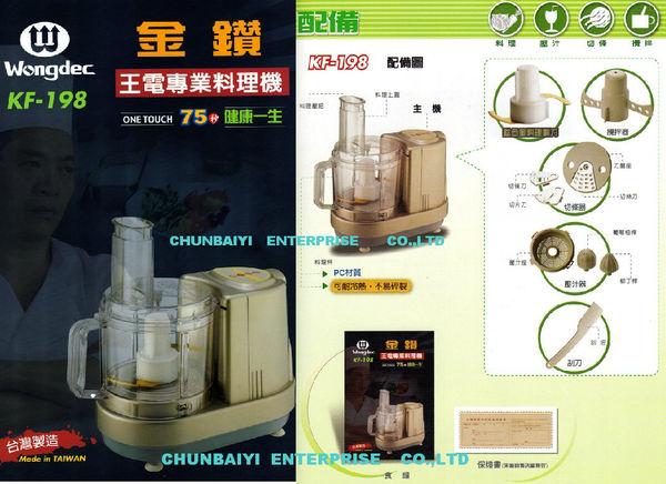 Wongdec王電專業型料理機-金鑽-KF-198-冰沙蒜泥麵包粉西瓜汁豆漿果菜食物調理機
