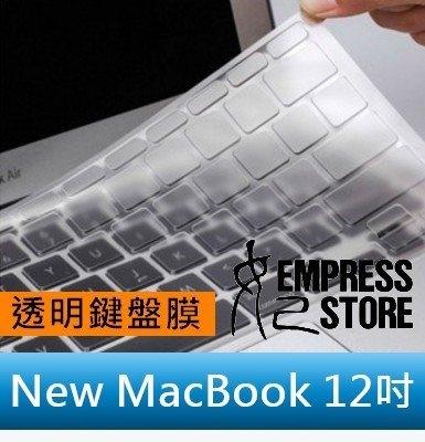 【妃航】New Mac Book 12吋 Retina 超薄/透明 服貼/貼合 TPU 保護膜/鍵盤膜 防水/防汙
