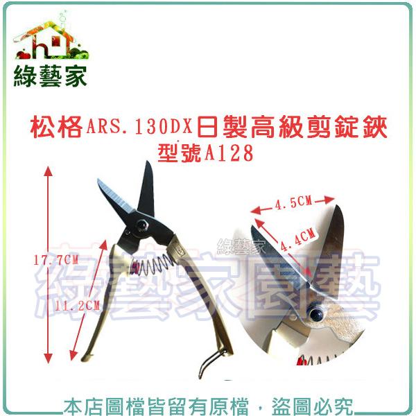 綠藝家松格ARS.130DX日製高級剪錠鋏剪定鋏型號A127