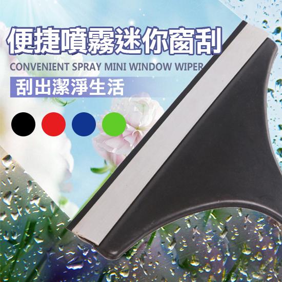 ✭米菈生活館✭【Q12】防滑膠柄無水痕刮水器 玻璃 清潔 洗車 桌面 刮刀 磁磚 擦窗 地板