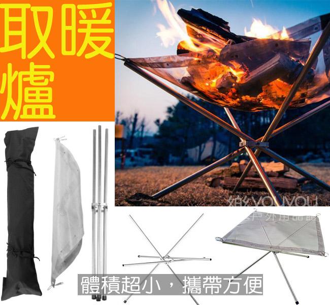 【樂youyou】折疊式不鏽鋼焚火台 /超輕 攜帶方便 (贈收納袋)  木柴爐 柴火爐 火箭爐 酒精爐