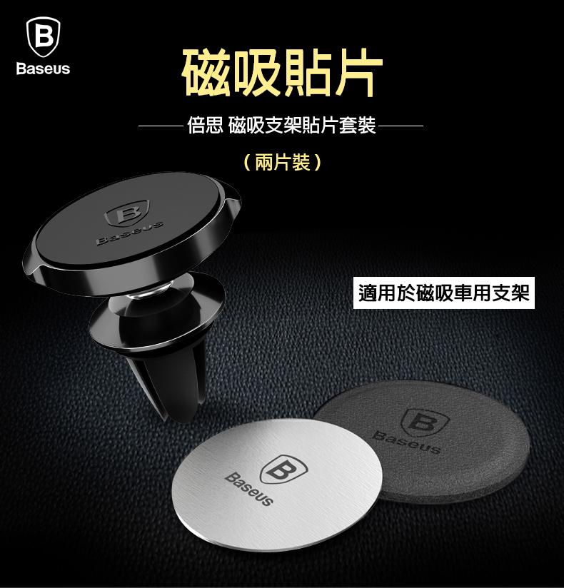 Baseus倍思 磁吸支架鐵片套裝 手機貼片 車用支架引磁片 皮質/鐵質兩片裝