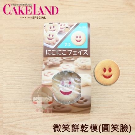 日本CAKELAND餅乾壓模304不鏽鋼-可愛微笑圓型三件組日本製桃子寶貝
