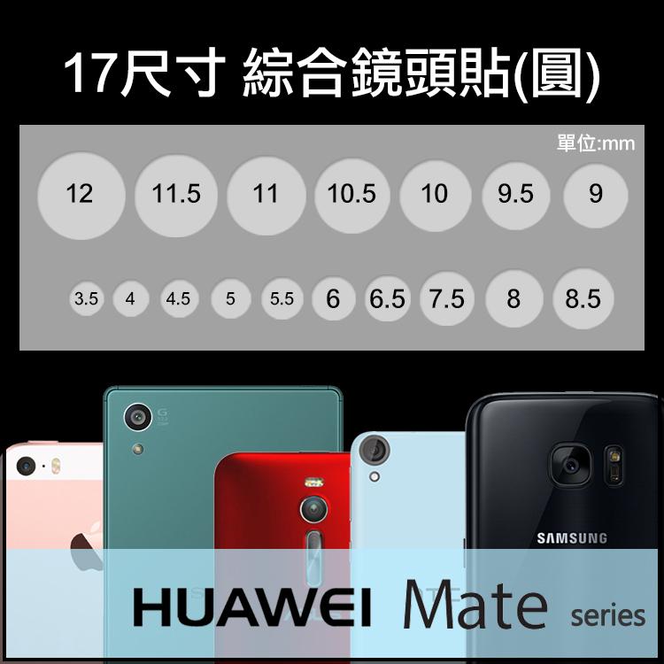 ▼綜合鏡頭保護貼 17入/手機/平板/攝影機/相機孔/華為 HUAWEI Ascend Mate/Mate7/Mate8