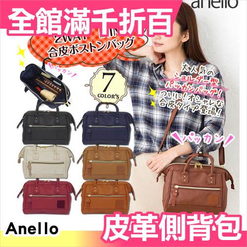 【小福部屋】日本 正版 Anello 合成皮革 側背 斜背 手提 波士頓包 (小款mini)【新品上架】