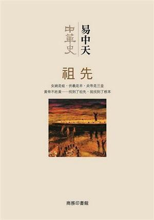 中華史第一卷:祖先