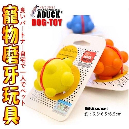 【培菓幸福寵物專營店】  dyy》犬橡膠食物誘導彈力球(顏色隨機出貨)