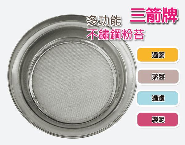 wei-ni三箭牌RS-320多功能不鏽鋼粉苔麵粉篩麵粉苔軟粉苔麵粉網苔香灰苔麵粉過濾網
