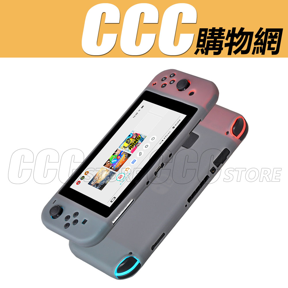 Nintendo switch主機矽膠套NS保護套整機連體switch遊戲機膠套軟殼保護殼