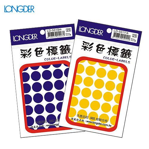 西瓜籽龍德彩色圓點標籤LD-501 16mm 420張包