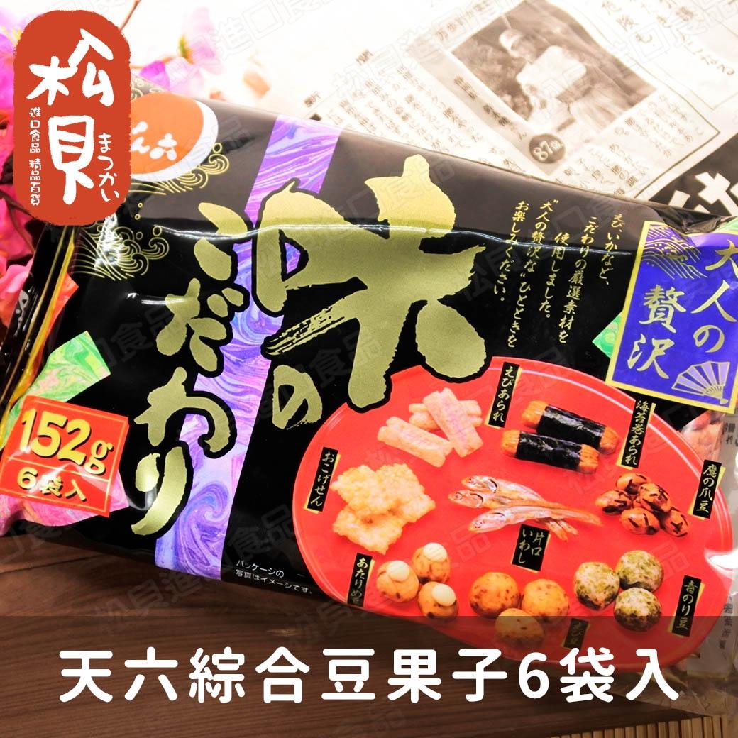 松貝天六綜合豆果子6袋入152g 4901930125169 ab5