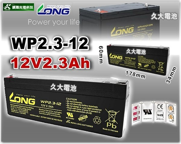 久大電池LONG廣隆電池WP2.3-12 12V2.3Ah同NP2.3-12搖控汽車玩具車加油站設備