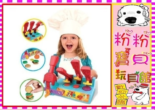 *粉粉寶貝玩具*彩泥漢堡DIY玩具~速食彩泥遊戲~黏土DIY玩具~安全無毒