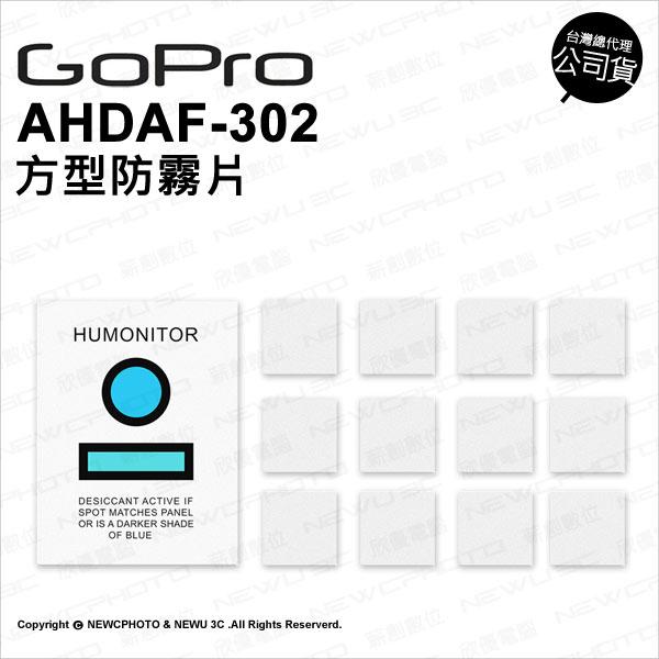 GoPro原廠配件AHDAF-302方型防霧片除霧片防水殼潛水殼適用公司貨刷卡薪創