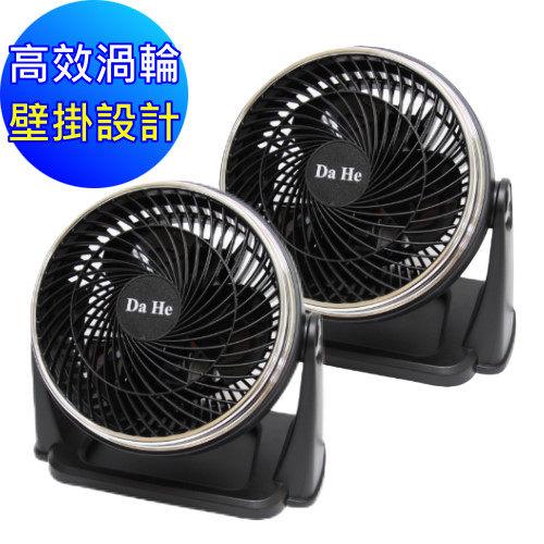 (DaHe)大風吹 8吋空調循環扇(TF-801)(2入組)