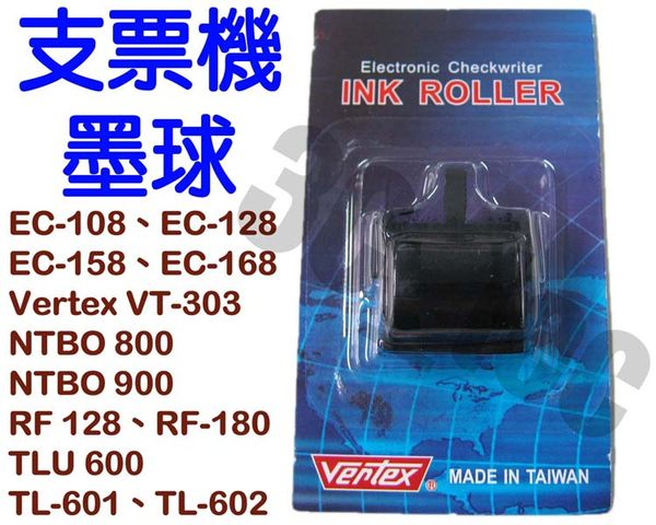 [ 支票機 墨球 ] 公司貨 Vertex 墨輪 適用 VT-303 EC-128 EC-108 EC-158 VT-303 TLU600 TL-601 TL-602 NB-800 UB SO EASY