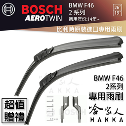 BOSCH BMW F46 2系列14年~歐規專用雨刷免運贈潑水劑26 19兩入