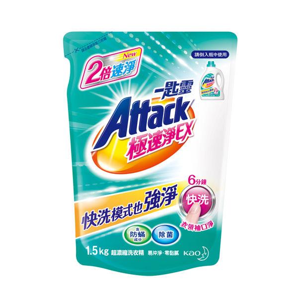 花王一匙靈Attack極速淨EX洗衣精補充包1.5kg