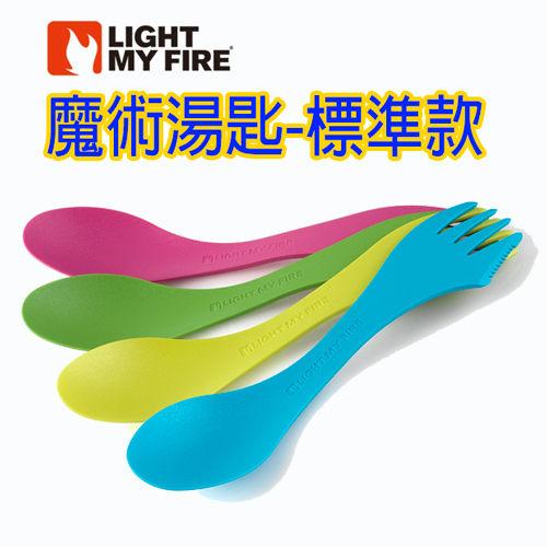 Light My Fire 魔術湯匙-標準款 ; Spork Original ;戶外餐具;蝴蝶魚戶外用品館