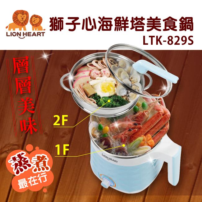 【獅子心】2.2公升雙層防燙多功能美食鍋/料理鍋/海鮮塔LTK-829S  保固免運