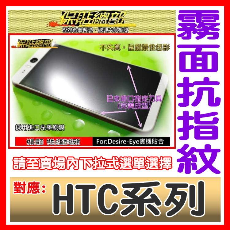 保貼總部 *霧面低反射抗指紋抗刮保護貼*對應:HTC U-11 M9  E9 E9  650 728 820 828 830 A9 X9 M10 10EVO 10PRO
