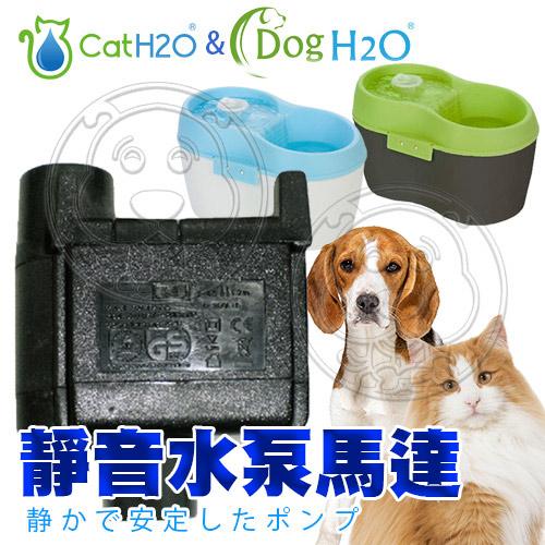 zoo寵物商城Dog&Cat H2O有氧濾水機-靜音水泵馬達DC-04