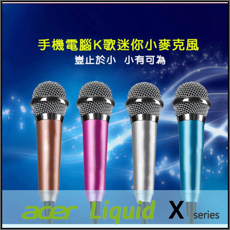 ◆迷你麥克風 K歌神器/RC語音/聊天/唱歌/ACER Liquid X1