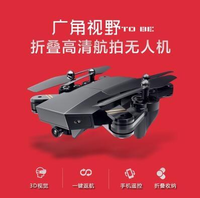 折疊四軸無人機航拍飛行器TW免運