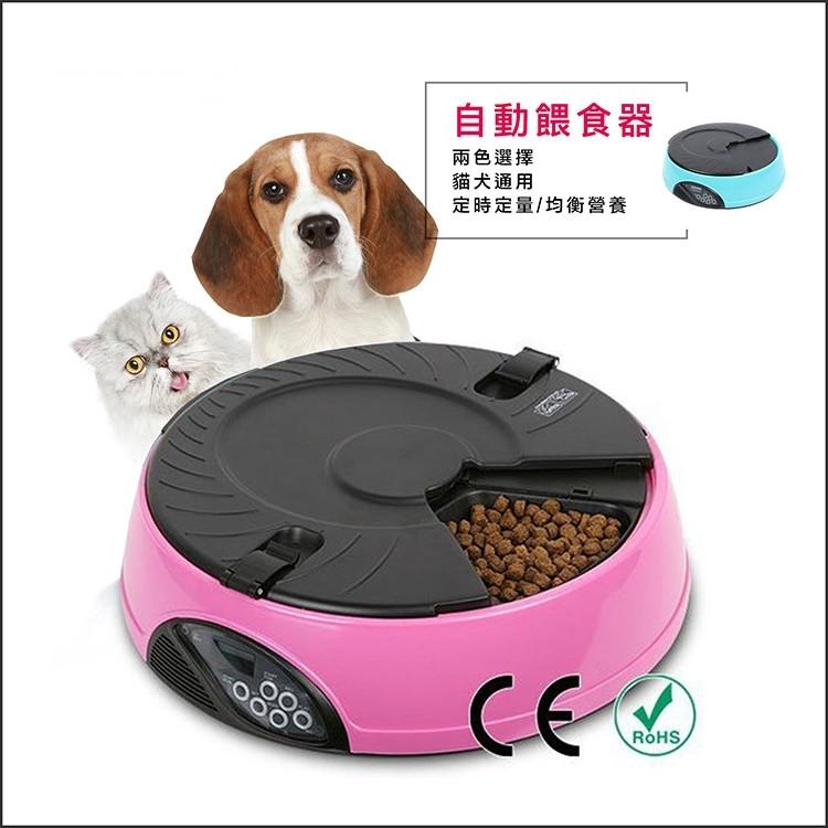 寵物餵食器  自動餵食器 六餐餵食 六格【BA0099】餵食器 狗狗貓咪自動餵食器