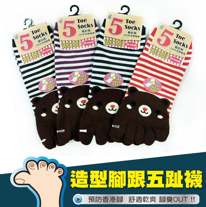 【台灣製】造型熊腳跟五趾襪  女襪/襪子/短襪/休閒/分趾襪/流行/創意/成人22-24公分/cm 芽比 YABY 3351