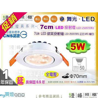 舞光LED LED-5W 7cm小崁燈微笑投射燈附變壓器一體成型保固延長25097燈峰照極my買燈