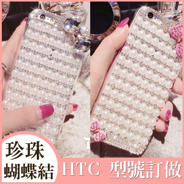 HTC One X9 S9 10 A9 Desire 830 630 828 825珍珠蝴蝶結水鑽殼保護殼手機殼貼鑽殼水鑽手機殼