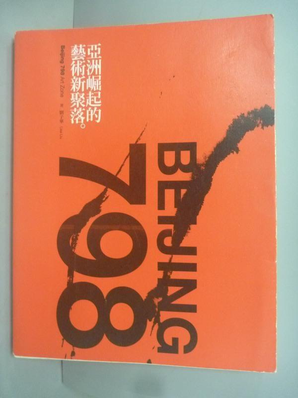 【書寶二手書T8/藝術_WGY】798:亞洲崛起的藝術新聚落_劉子華