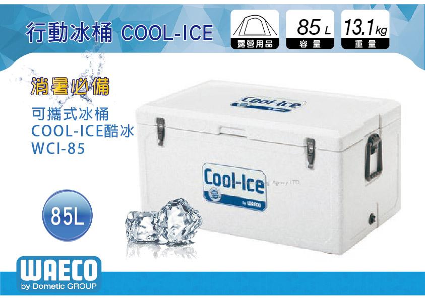 ∥MyRack∥ 德國 WAECO 可攜式COOL-ICE WCI-85 冰桶/保鮮桶/保溫/保冷