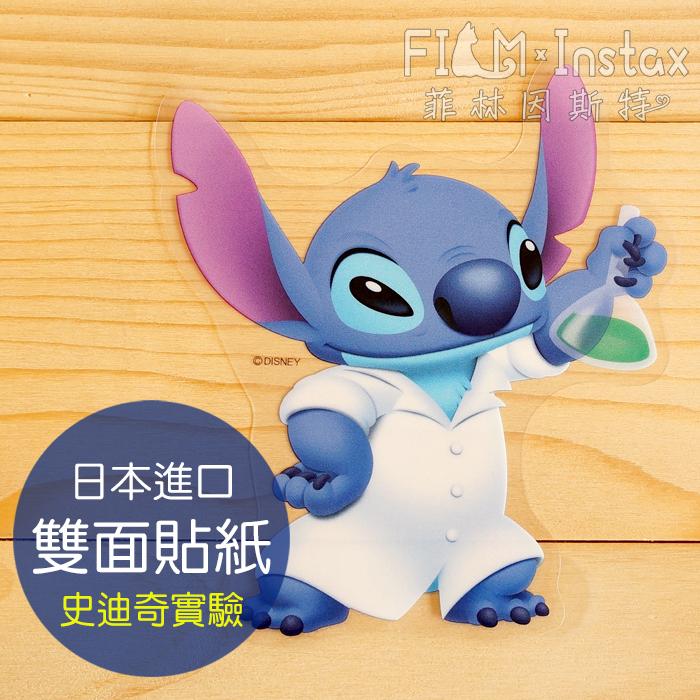 菲林因斯特史迪奇實驗雙面貼日本進口Disney迪士尼雙面印刷透明底貼紙
