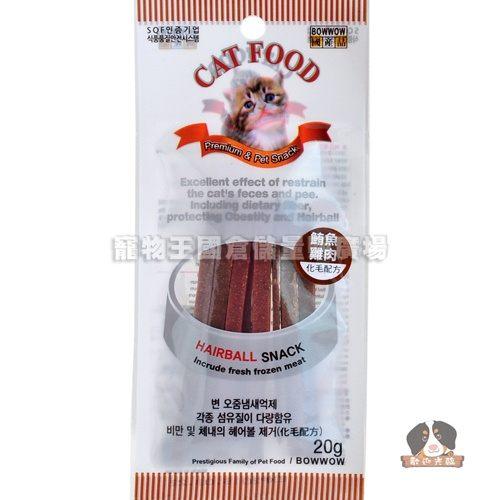 【寵物王國】韓國BOWWOW鮑爾-愛貓鮪魚雞肉棒20g(含化毛配方) ★新品上市★