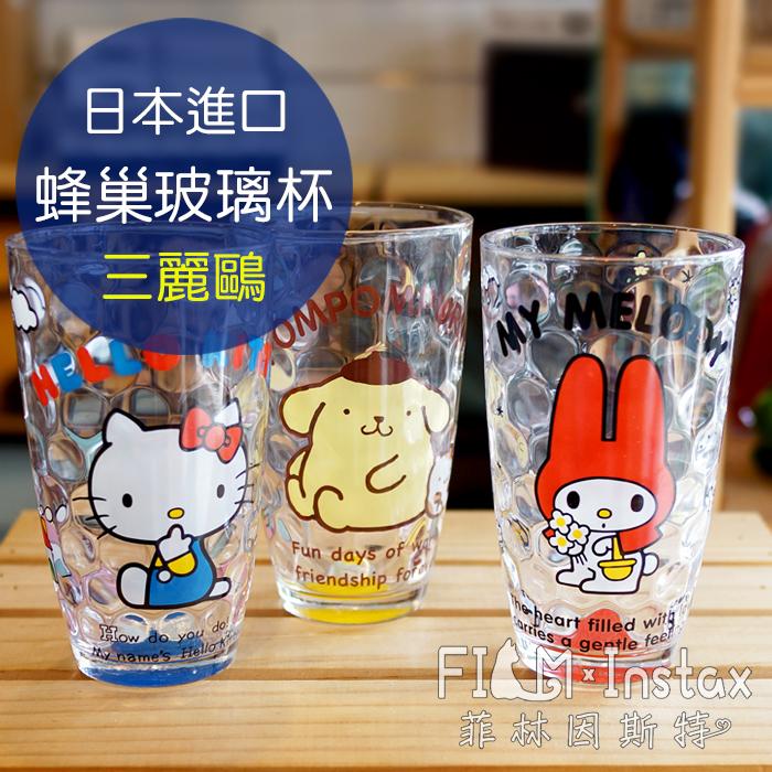 菲林因斯特日本進口三麗鷗kitty美樂蒂布丁狗玻璃杯蜂巢水杯茶杯杯子情人節禮物