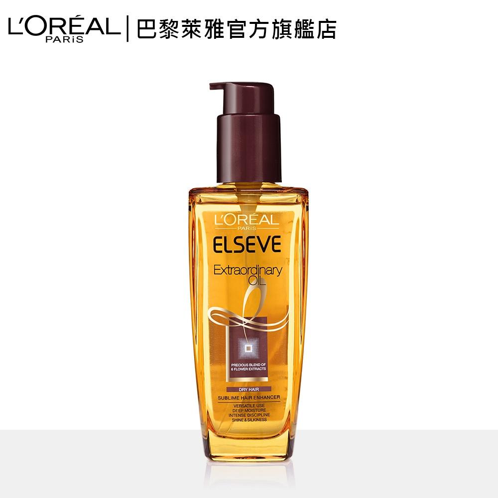 LOREAL Paris巴黎萊雅金緻護髮精油棕色版-受損髮適用100ml護髮髮油免沖洗