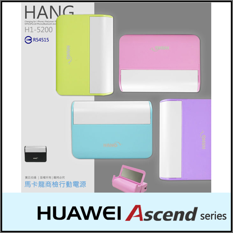 Hang H1-5200馬卡龍行動電源儀容鏡華為HUAWEI Ascend G300 G330 G510 G525 G610 G700 G740