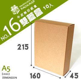 荷包袋-專業包裝牛皮無印紙盒NO.16 5入