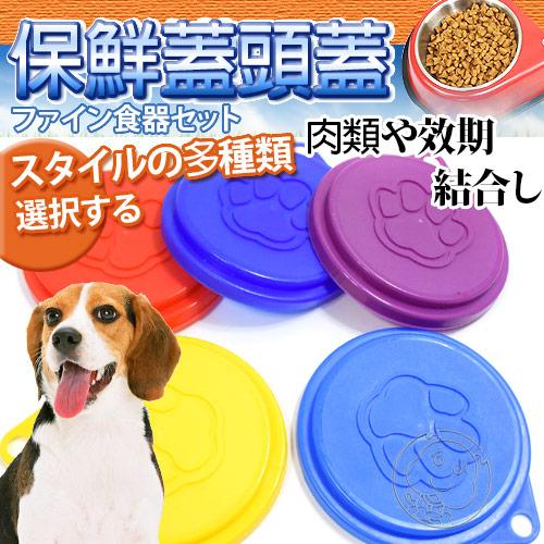 【zoo寵物商城】寵物罐頭蓋(400g|170g大貓罐適用)隨機出貨1入