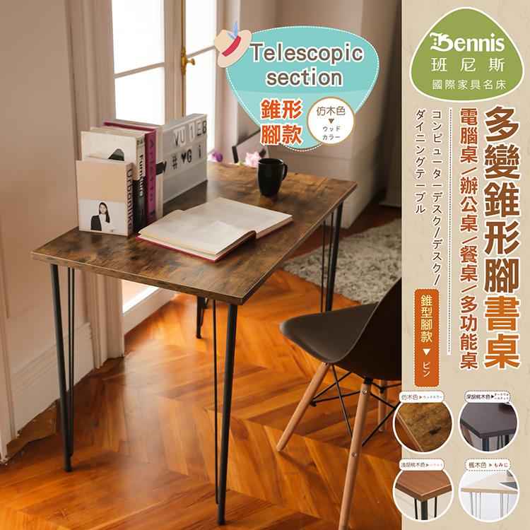 【班尼斯國際名床】【多變錐形腳~錐形腳款120CM】茶几桌/電腦桌/辦公桌/工作桌/餐桌/書桌(八款)