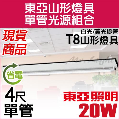 【有燈氏】LED 山形 4尺 T8 20W 單管吸頂燈具組 含東亞台製燈管光源1支【LTU00720W-4143】