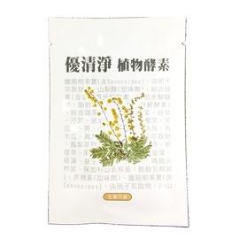 優清淨 植物酵素 3粒/包◆德瑞健康家◆