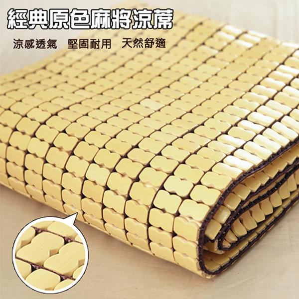 單人加大 3.5尺 棉繩經典原色麻將型孟宗竹涼蓆 麻將蓆