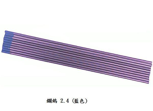 焊接五金網-氬焊用藍色鑭鎢棒2.4
