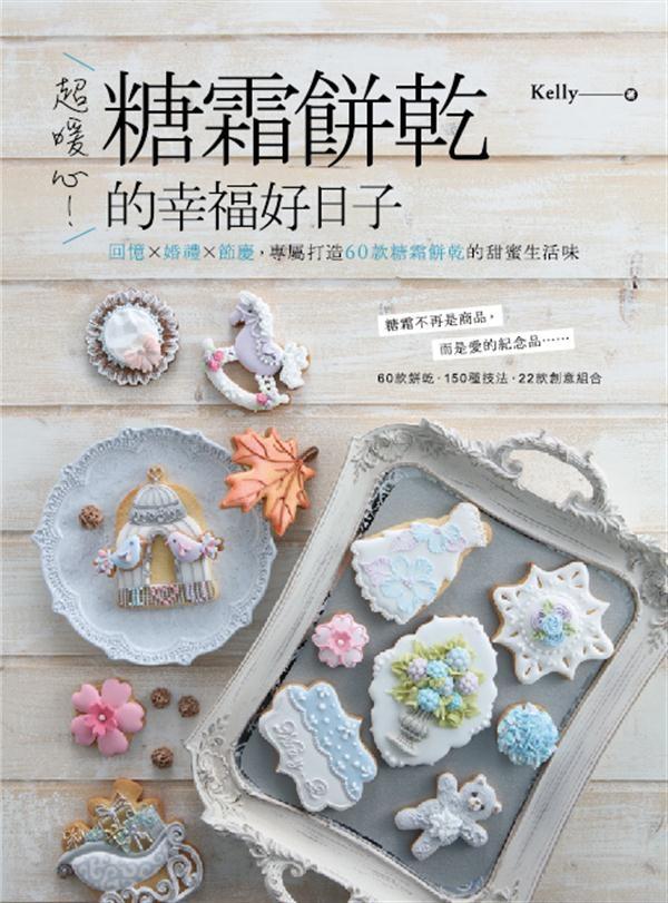 超暖心糖霜餅乾的幸福好日子:回憶x婚禮x節慶專屬打造60款糖霜餅乾的甜蜜生活.